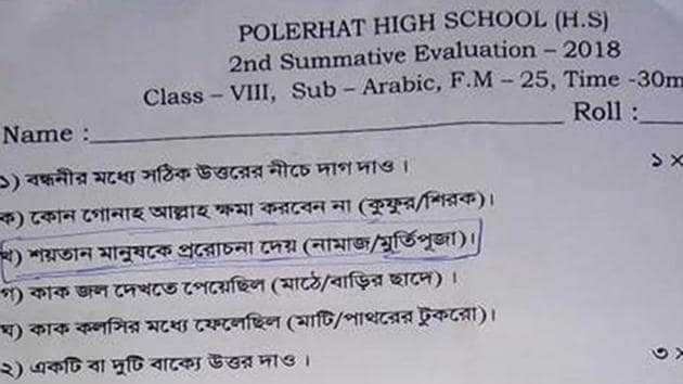 The question paper which was given to the students of Polerhat High School.(HT Photo)