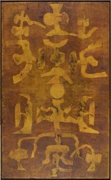 An untitled 1978 work by master artist VS Gaitonde.