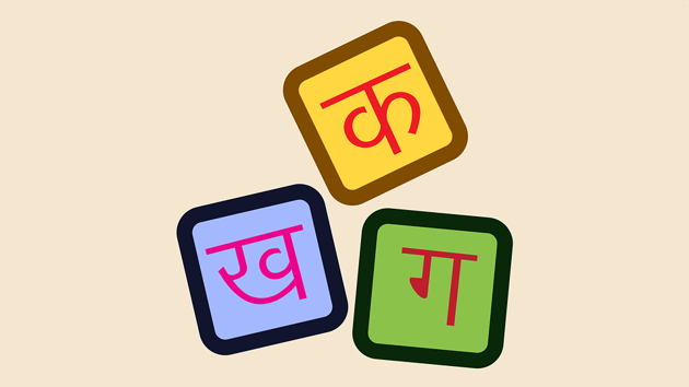 September 14 is observed as Hindi Diwas to commemorate the day the Constituent Assembly of India recognised and adopted Hindi as the official language of the Republic of India in 1949.(Pixabay)