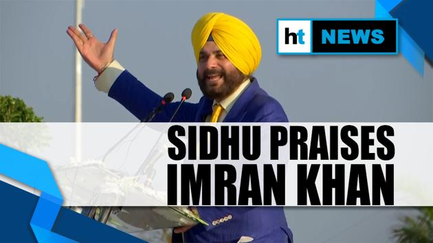 Cricketer-turned-politician Navjot Singh Sidhu was all praises for Pakistan PM Imran Khan for making history by opening the Corridor to Darbar Sahib in Pakistan. Sidhu heaped praises on his 'yaar dildaar' using urdu couplets while speaking at Kartarpur. Sidhu was invited by Imran Khan to attend the inauguration ceremony of the Kartarpur corridor.