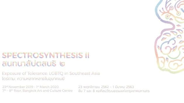 LGBT+ art exhibition titled Spectrosynthesis takes centre stage at Thai gallery.(https://en.bacc.or.th/)