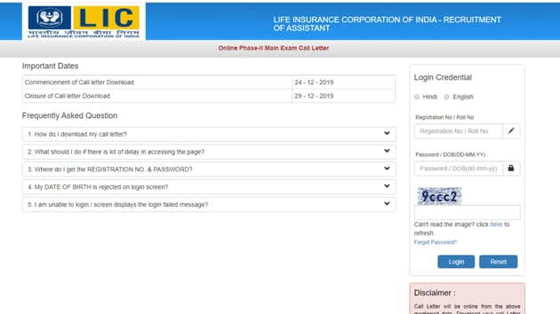 LIC Assistant Mains admit card out(LIC)