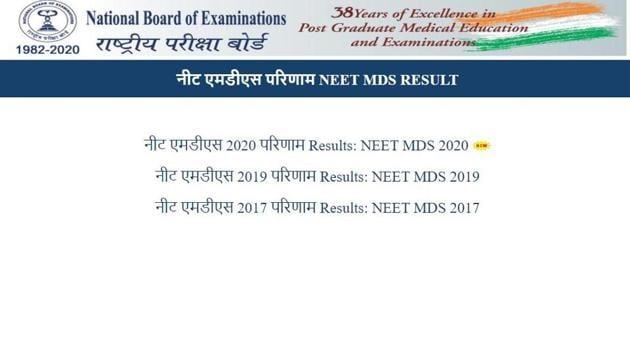 NEET MDS 2020 result. (Screengrab)