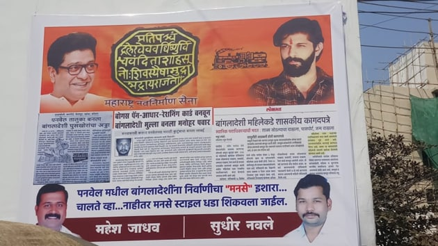 MNS puts up banners as a warning to illegal Bangladeshi immigrants in Panvel. (HT Photo)