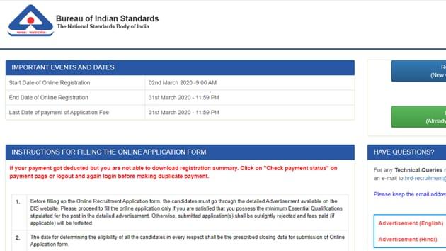 BIS Recruitment 2020. (Screengrab)