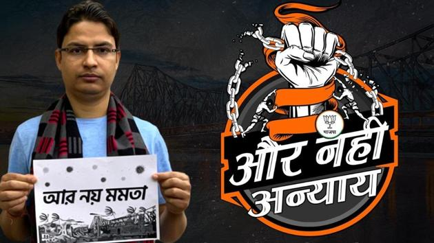 The party on Wednesday released a 57-second video clip calling for the removal of the TMC regime and launched a Twitter hashtag named #AarNoiMamata.(TWITTER.)