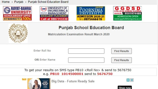 PSEB 10th result out(Indiaresults.com)