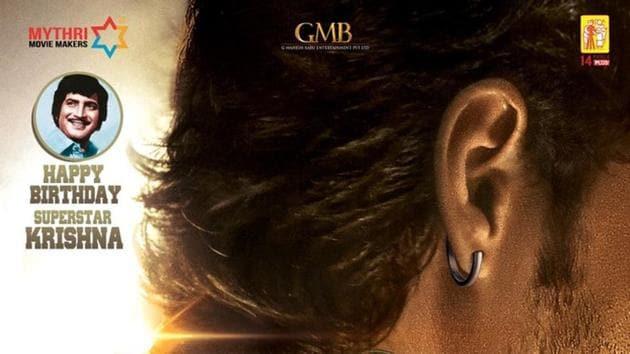 Mahesh Babu has announced Sarkaru Vaari Paata as the title of his new film
