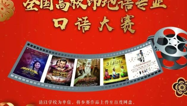 A poster of the Bollywood movie dubbing contest.(Image courtesy: Beijing International Studies University)