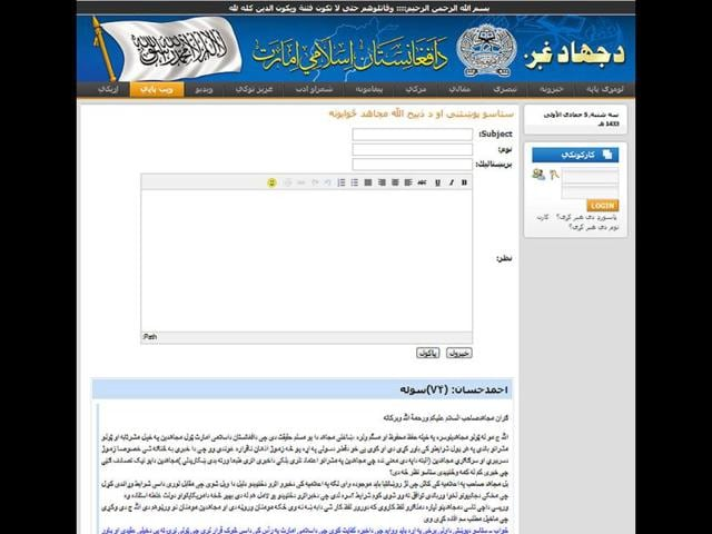 The-Taliban-have-opened-an-online-forum-on-their-website-called-Your-questions-and-Zabihullah-Mujahid-s-answers-where-readers-are-invited-to-leave-queries-for-their-spokesman-to-answer