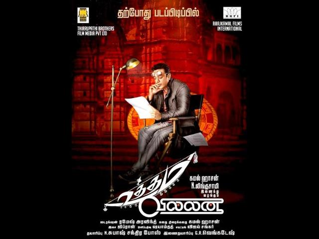 Kamal-Haasan-will-not-only-portray-Uttaman-in-Uttama-Villain-but-also-a-21st-century-cinema-superstar-Manoranjan-Check-out-pics