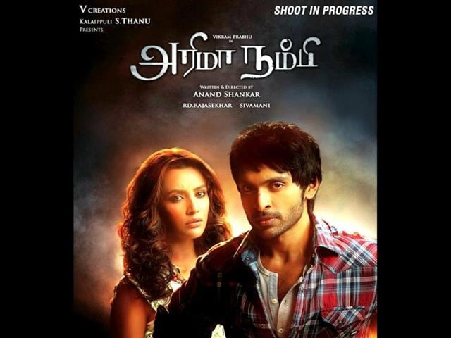 A-still-from-the-film-Arima-Nambi