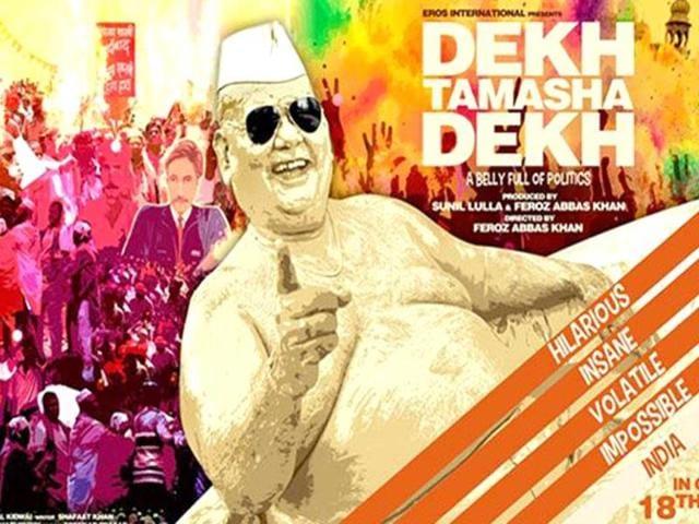 A-still-from-the-film-Dekh-Tamasha-Dekh