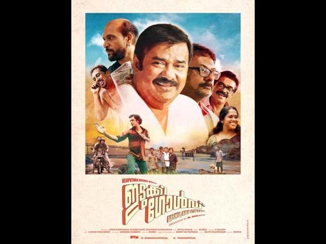 Poster-for-Idukki-Gold-which-was-first-released-in-2013