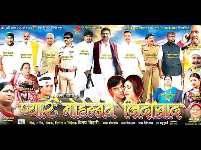 Politicians in Bhojpuri cinema
