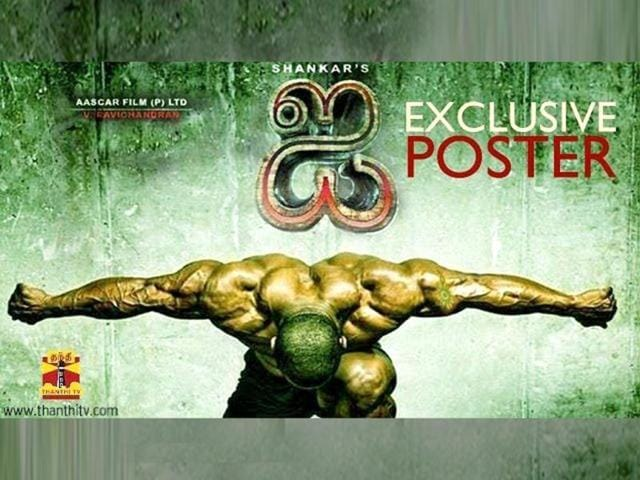 Vikram starrer Ai now has a new name, I | regional movies
