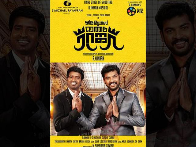 Oru Oorla Rendu Raja loosely translates to Two kings in a town and has been directed by R. Kannan. It is set in rural Tamil Nadu with Vimal plays an educated young man from a farming background and troubles he gets into.