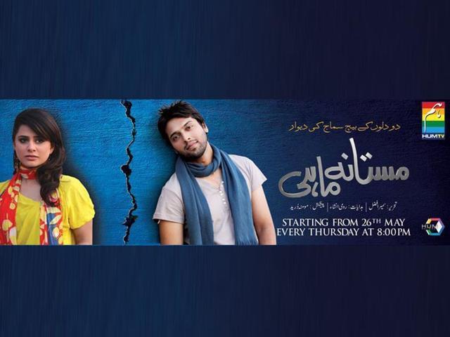 The-Pakistani-serial-Mastana-Mahi