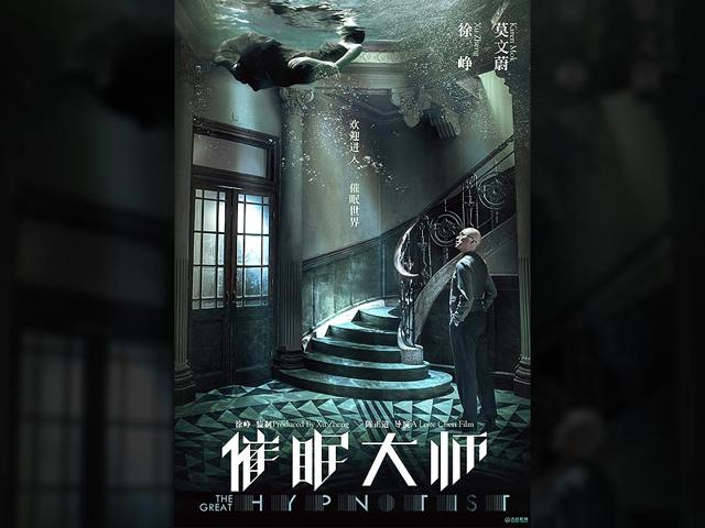 The-Great-Hypnotist-by-Taiwanese-director-Leste-Chen-is-a-brooding-psycho-mystery