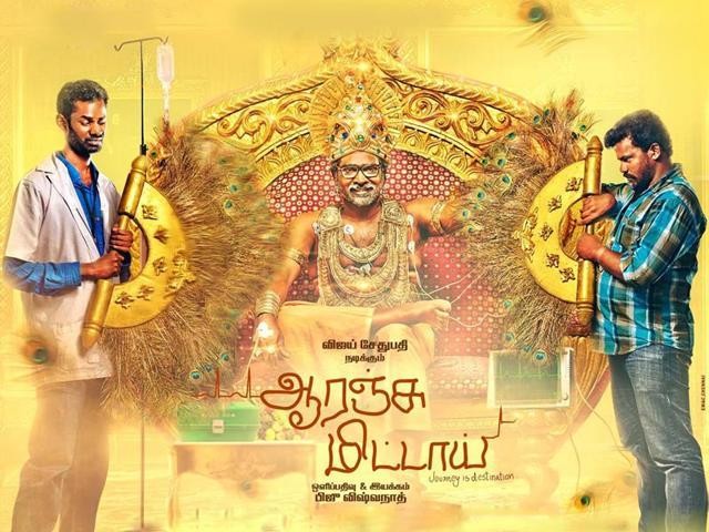 Orange-Mittai-stars-Vijay-Sethupathi-and-is-being-directed-by-Biju-Vishwanath-orangemittaimovie-facebook