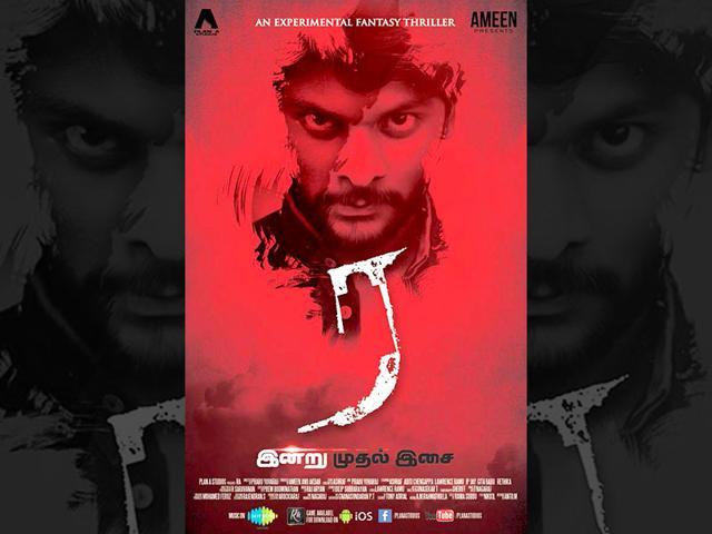 Tamil,fantasy,horror