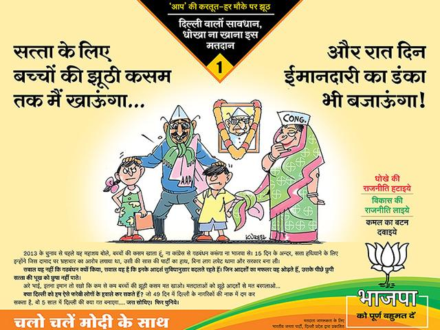 BJP-advertisement-depicting-Anna-Hazare-with-a-garland