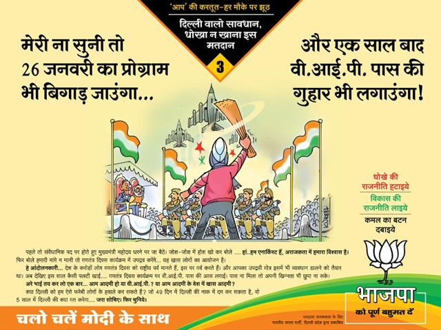 AAP-demanded-a-public-apology-from-BJP-for-allegedly-attacking-a-particular-community-in-their-advertisement