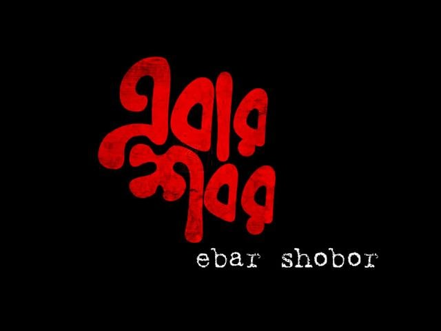 Directed-by-Arindam-Sil-Ebar-Shabor-Saswata-Chatterjee-and-Abir-Chatterjee