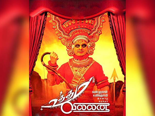 Eros International has bagged the theatrical rights of Uttama Villain along with its Telugu dubbed version. (OfficialUttamaVillain/Facebook)