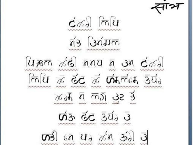 The-fonts-for-the-Takri-script-and-right-its-Hindi-translation-HT-Photo
