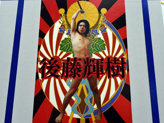 Independent-candidate-for-the-Chiyoda-Ward-Assembly-Teruki-Goto-s-naked-poster-is-displayed-on-the-campaign-board-beside-the-Hibiya-park-in-Tokyo-AFP-Photo