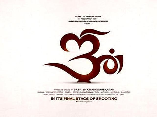 Sathish-Chandrasekaran-will-make-his-directorial-debut-with-Tamil-horror-comedy-Jinn