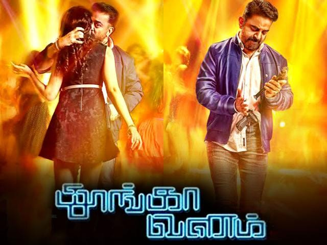 Kamal-Haasan-s-next-film-Thoongaavanam-will-be-directed-by-Rajesh-M-Selva-and--Trisha-Krishnan-will-be-the-female-lead-Thoongavanam-Twitter