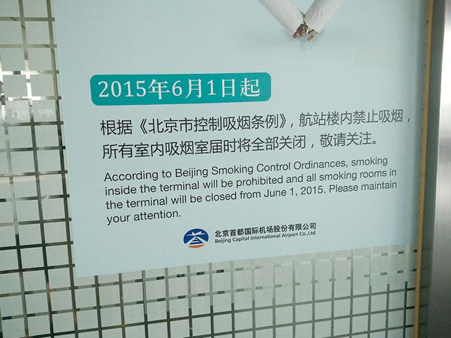 Anti-smoking-posters-have-been-put-up-in-Beijing-as-part-of-government-s-step-to-ban-smoking-in-all-indoor-public-spaces-work-areas-and-outdoor-places-HT-Photo
