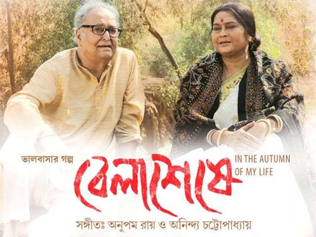Belasheshe,Belasheshe review,Movie review