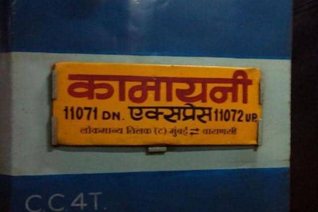 Kamayani-Express-going-to-Varanasi-from-Mumbai-derailed-near-Harda-in-Madhya-Pradesh-late-on-Tuesday-night-HT-Photo
