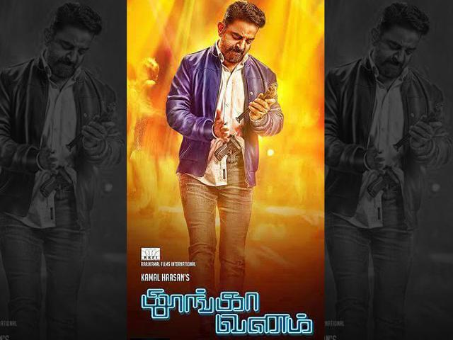 French experts will be directing the stunts in Kamal Haasan-starrer Thoongaavanam. (Thoongaavanamm/Facebook)