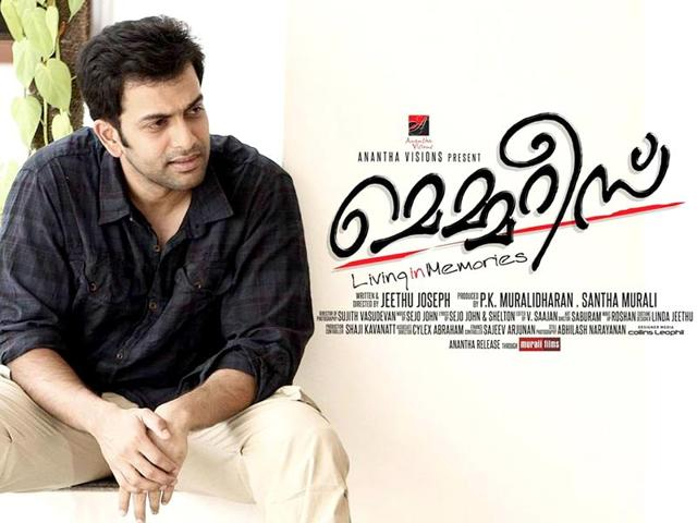 Hit Malayalam Film Memories,Actor Prithviraj,Arivazhagan Film