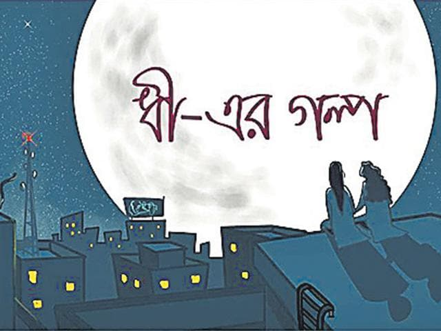 A strip from Dhee, the launch of which was attended by several hundred people (Photo Courtesy: Boys of Bangladesh)
