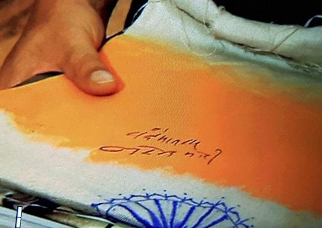 Autograph of Prime Minister Narendra Modi on a cloth painting done by a differently-abled girl.