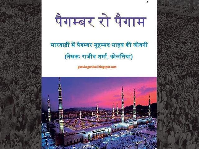Prophet Mohammad,Islam,Book based on Prophet Mohammad