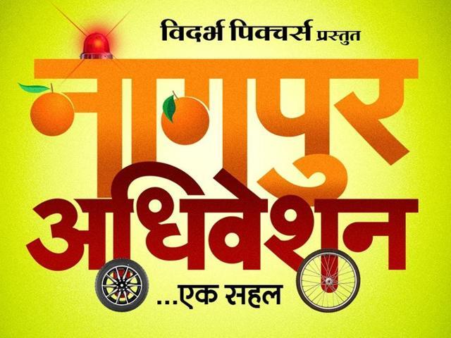 Nagpur Adhiveshan-Ek Sahal,Ajinkya Deo,Marathi Cinema