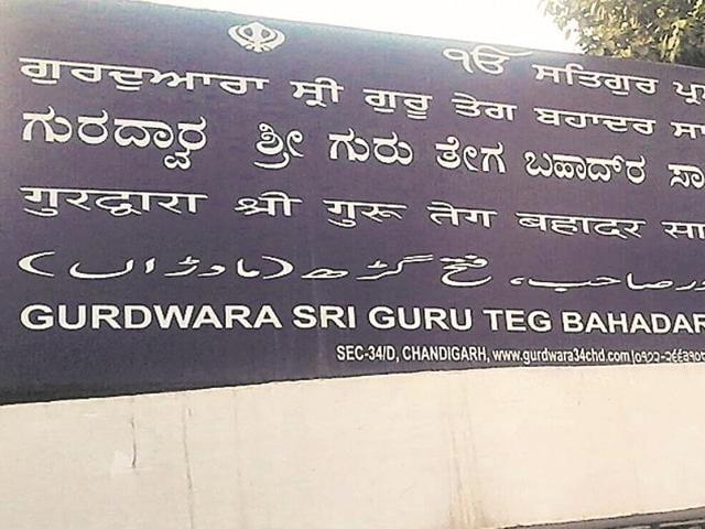 The signboard outside the Sector 34 gurdwara carries its name in five languages-English, Hindi, Punjabi, Urdu and Kannada.