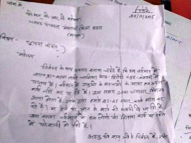 Copy of the letter that some government teachers in Satna district have written to the higher ups in the education department regarding the threat they face from dacoits.