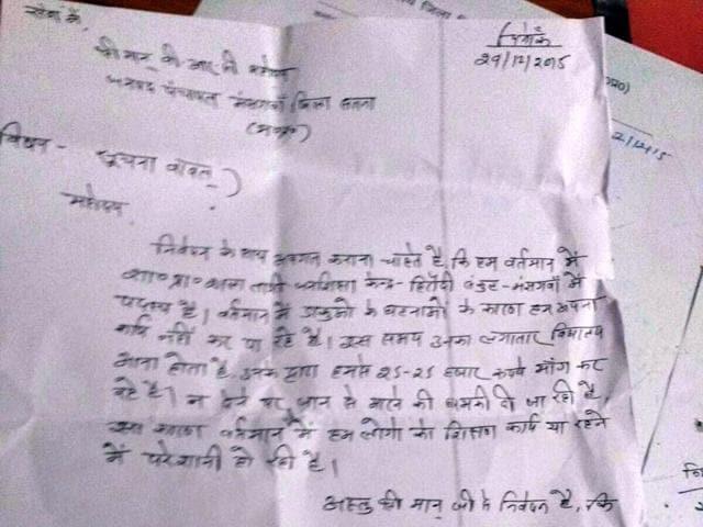 Satna teachers lodge case against UP dacoits