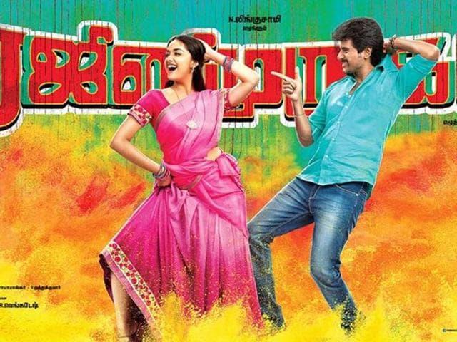 Starring Sivakarthikeyan, Keerthy Suresh, and Soori, Rajini Murugan is an inane comedy promising nothing.