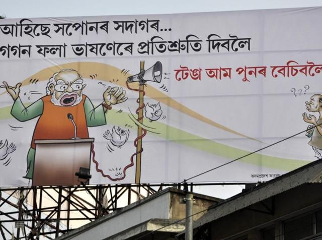 The campaign is aimed at the BJP's allegedly pretentious love for poll-bound Assam.