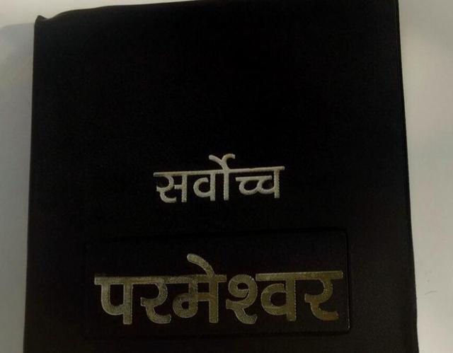 Bhili language is wrtitten using a variation of Devnagiri script.