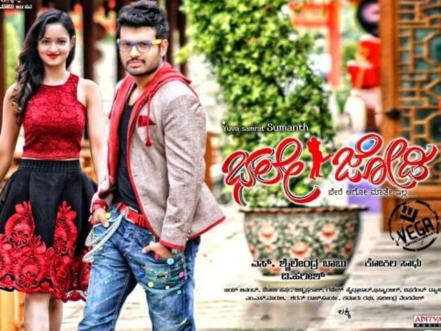 Kannada film Bhale Jodi, starring Yuva Samrat Sumanth Shailendra, is directed by Kokila Sadhu.