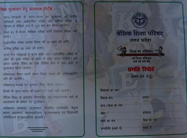 Agra,Uttar Pradesh,Pak students' photo on report card